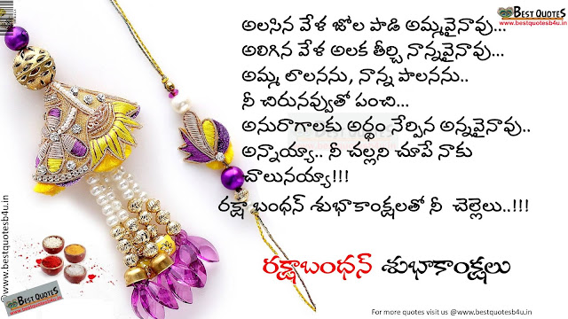 Best Rakshabandhan quotes in telugu