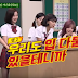 Watch SNSD's teaser from 'Knowing Brothers'