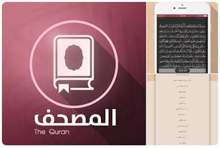 تطبيق مصحف الحمد لقراءة وسماع القرآن الكريم اوفلاين بدون انترنت