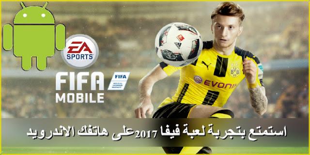 تحميل لعبة فيفا fifa 2017 للاندرويد صغيرة الحجم || fifa 17 mobile