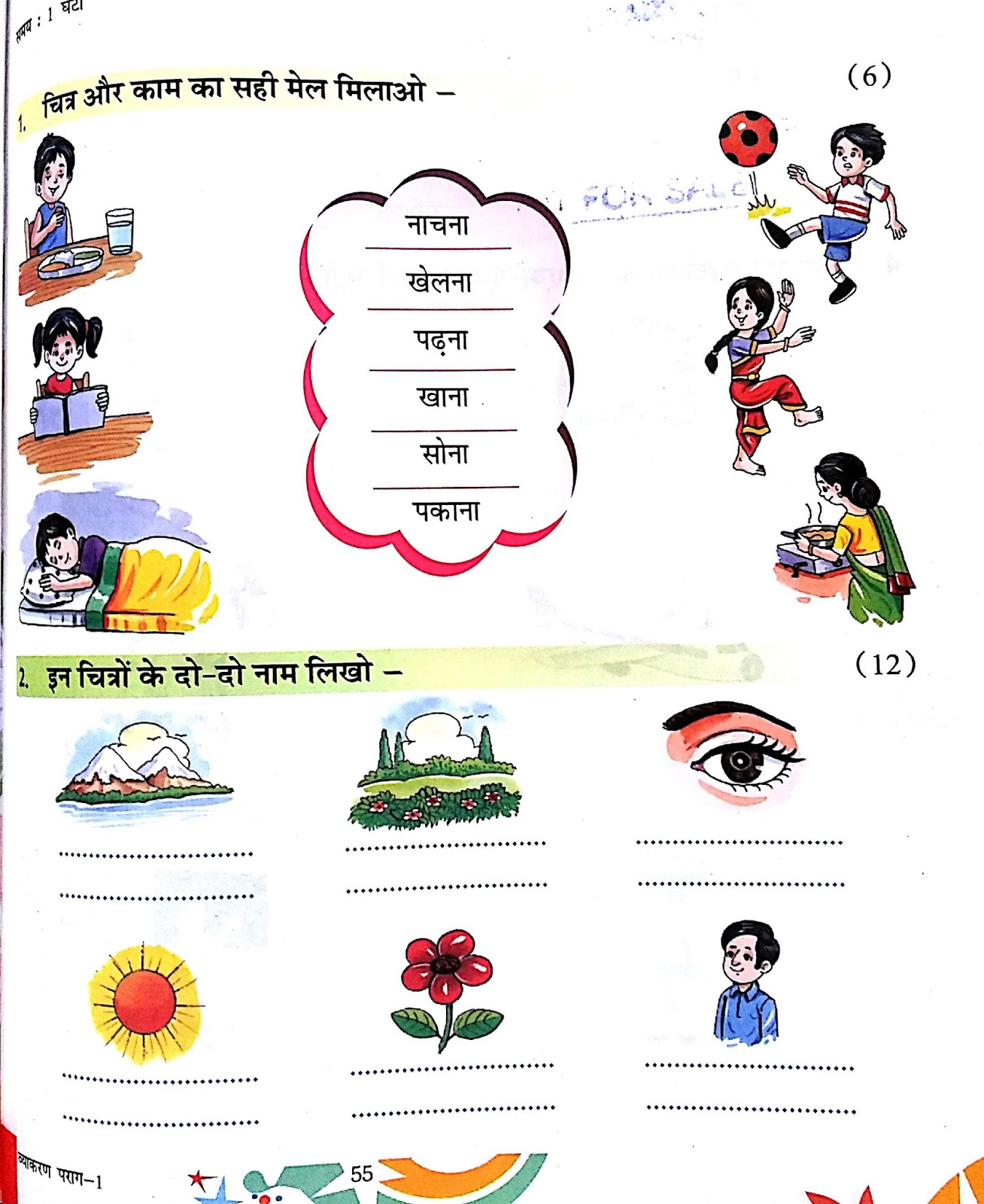 Pronoun Hindi Worksheet