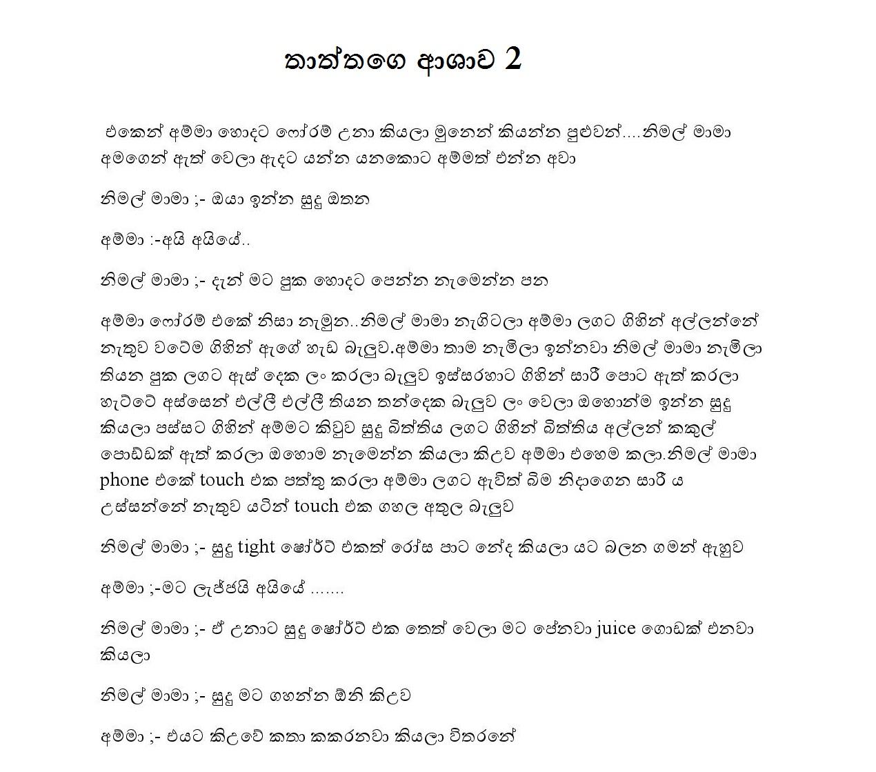 Thaththage Ashawa 2-1