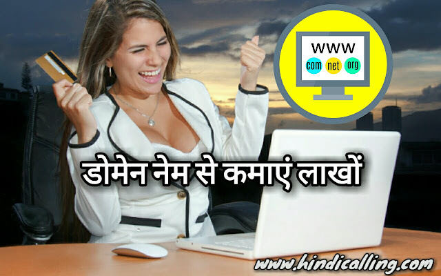 hindi calling - How To Earn Money By Buying And Selling Domain Names?
