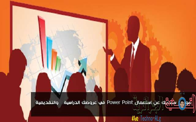أربعة تطبيقات و خدمات تغنيك عن استخدام Power Point بل ستشجعك على إنشاء العروض نظرا لسهولتها و بساطتها