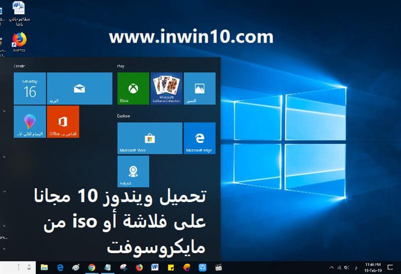 تحميل ويندوز 10 مجانا على فلاشة أو iso من مايكروسوفت