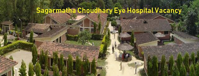 Sagarmatha Choudhary Eye Hospital Vacancy