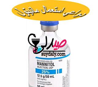 دواعي استخدام مانيتول mannitol uses معالج الفشل الكلوي وضغط العين والدماغ
