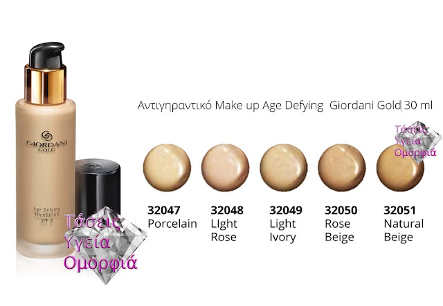 Αντιγηραντικό Make-up Age Defying Giordani Gold