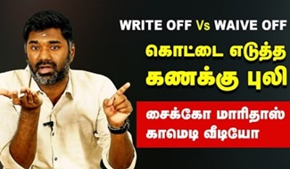 Maridhas Comedy Explanation of Loan Write Off and Waive Off | Tamil Memes