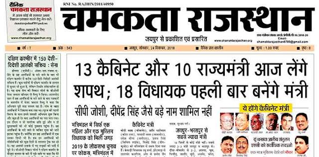 दैनिक चमकता राजस्थान 24 दिसंबर 2018 ई न्यूज़ पेपर
