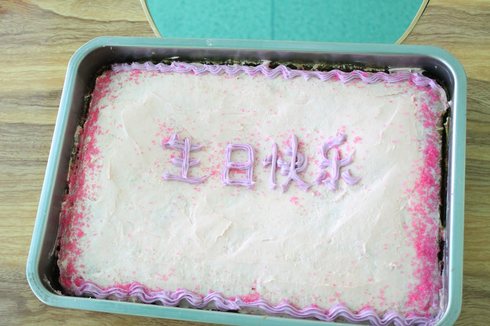 Ndnorth Stephanies Birthday Cake New Day Foster Home
