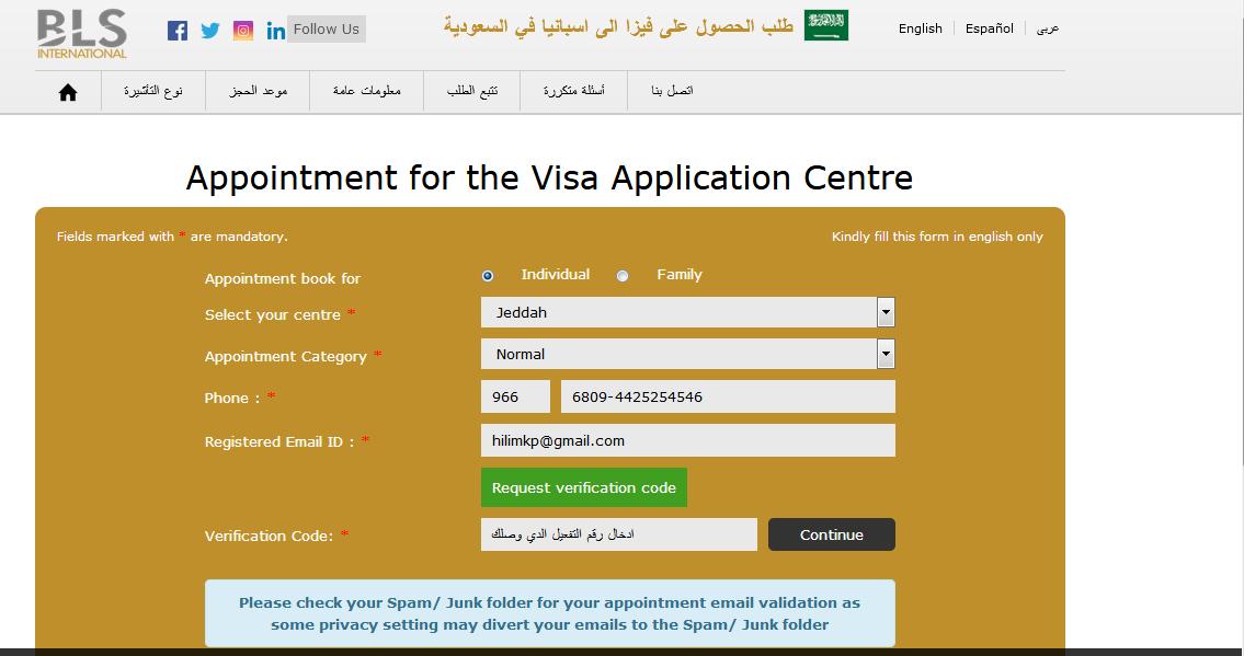 فيزا اسبانيا للسعوديين 2020 الوثائق المطلوبة للحصول على تأشيرة أسبانيا وكالتنا