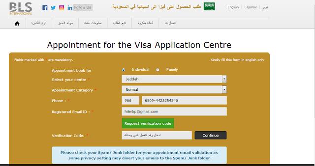 كيفية حجز موعد فيزا اسبانيا من السعودية