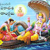 Toli Ekadashi quotes Greetings wishes wallpapers images pictures in telugu 751