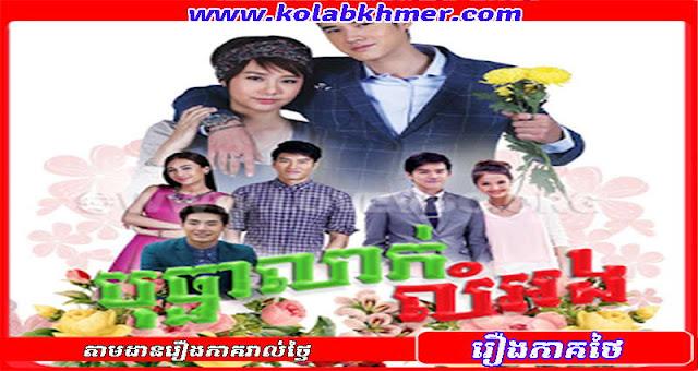 Thai Drama - Bopha Lak Lom-Orng