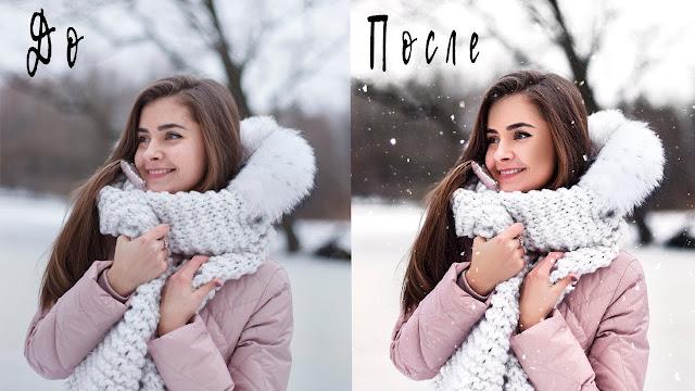 Обработка зимних фотографий