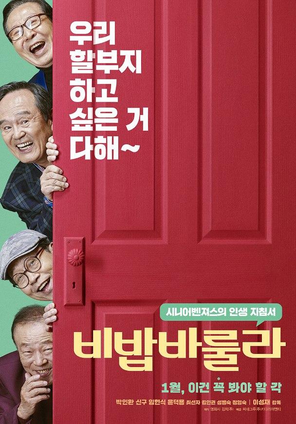 Sinopsis Be-Bop-A-Lula / Bibapbarurra / 비밥바룰라 (2018) - Film Korea