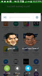 മല്ലു Xender [ Mallu ] Xender Malayalam Version