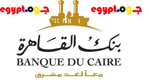 عناوين فروع بنك القاهرة و ارقام هواتفها بالتفصيل