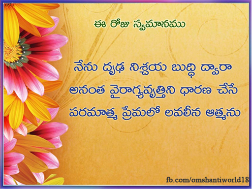Telugu quotes in card