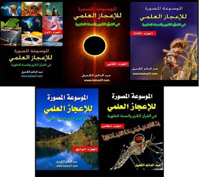 حمل الموسوعة المصورة للإعجاز العلمي في القرآن الكريم والسنة المطهرة - عبد الدائم الكحيل