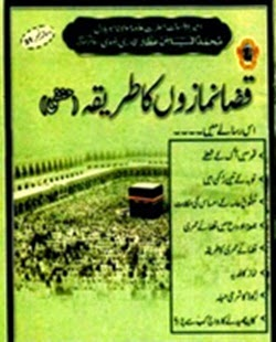 Free Download Qaza Namazon Ka Tariqa