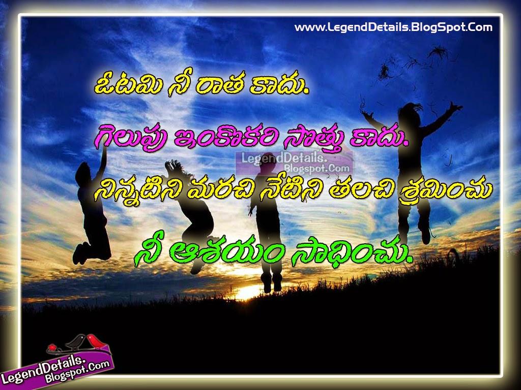 Telugu Beautiful Inspiring Life Quotations Images Legendary Quotes