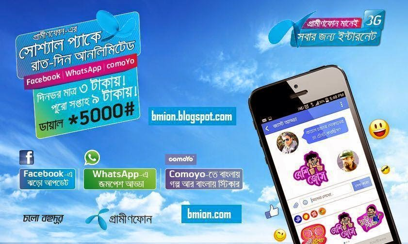 Grameenphone-gp-Social-Pack-Daily-100MB-3Tk-or-Weekly-600MB-9Tk-Unlimited-Facebook-WhatsApp-and-Comoyo