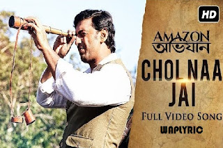 Chol Naa Jai Song Lyrics