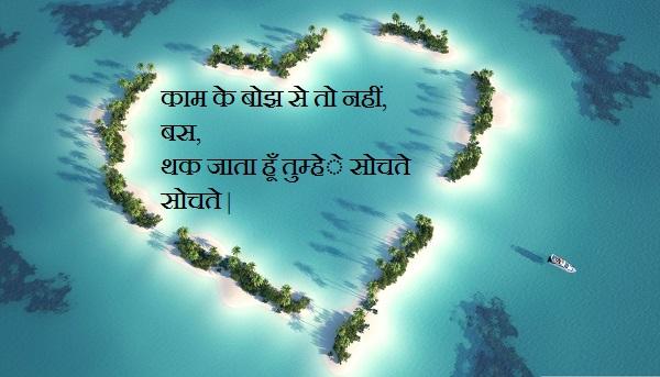 Kaam ke bojh se to nahi - Love Shayari