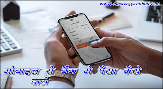 how to transfer money mobile to bank