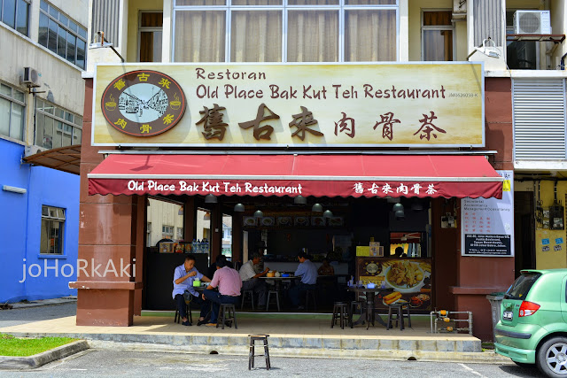Old-Place-Bak-Kut-Teh-Restaurant-舊古來肉骨茶-Johor-Bahru-Mount-Austin