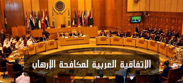 تحميل , الإتفاقية , العربية , لمكافحة , الإرهاب , PDF