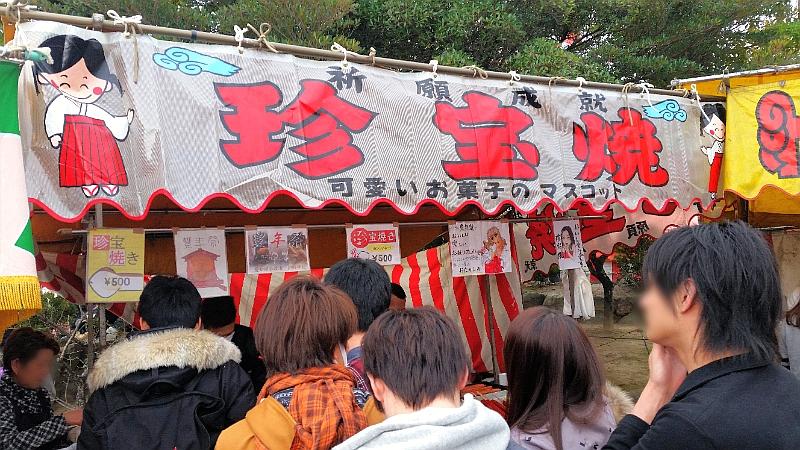 人文研究見聞録:田縣神社の豊年祭、珍宝焼の屋台