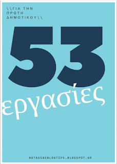 53 εργασίες για την πρώτη Δημοτικού