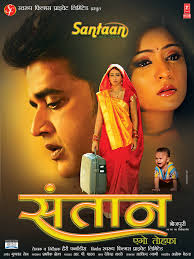Santan Ago Tohfa -Bhojpuri Movie Star Casts, Wallpapers, Songs & Videos