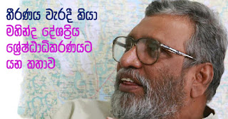 Story about Mahinda Deshapriya going to courts ... by saying decision is wrong.
