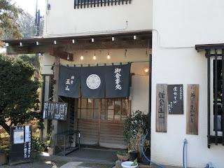 鎌倉五山本店