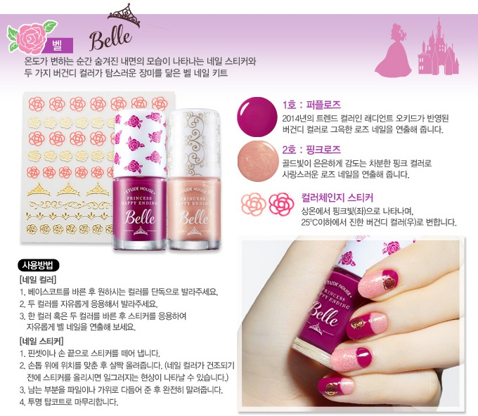 Etude House Princess Happy Ending Nail Kit Belle