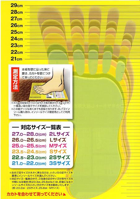 足サイズ測定用紙