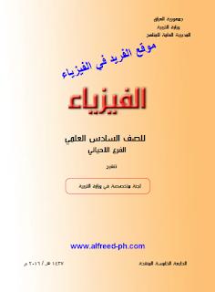 كتاب الفيزياء للصف السادس الاحيائي pdf ـ 2016 ـ 2017م كتب العراق المدرسية رابط تحميل مباشر مجانا
