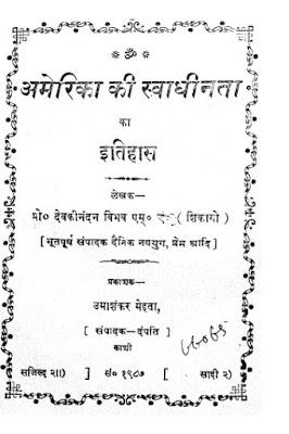 America-Ki-Swadheenta-Ka-Itihas-Devkinandan-Vibhav-अमेरिका-की-स्वाधीनता-का-इतिहास-देवकीनंदन-विभव