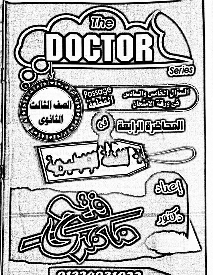 مذكرة الدكتور محمد فتحي المحاضرة الرابعة |ملزمة شرح مادة اللغه الانجليزيه الشهادة الثانوية .