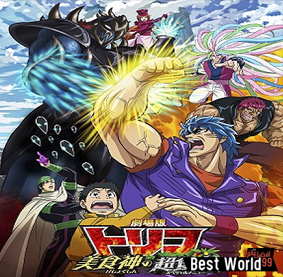 فيلم Toriko Movie Bishokushin no Special Menu 2013 مترجم