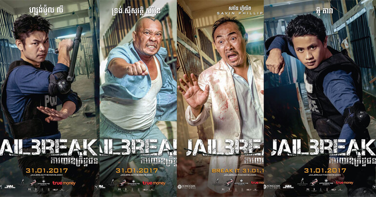 Jailbreak Movie Poster