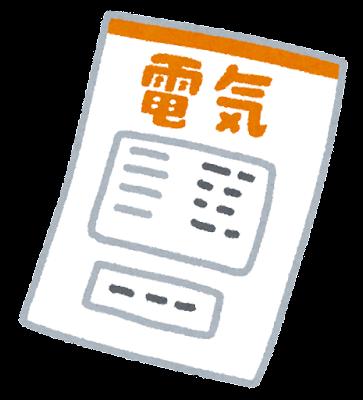電気代の請求書のイラスト