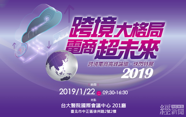 1/22跨境電商高峰論壇暨成果發表會,歡迎免費報名參加