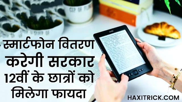 Punjab Sarkar Free Smartphone Distribution Yojna For 12th Class