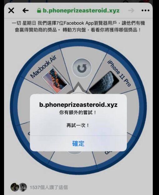 adsense-malvertising-3.jpg-Adsense 出現惡意蓋版廣告事件紀實
