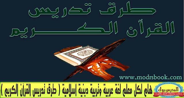 طرق تدريس القران الكريم هام لمعلم اللغة العربية والتربية الدينية الاسلامية